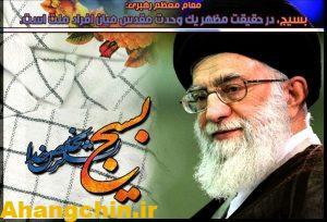 Basij Music