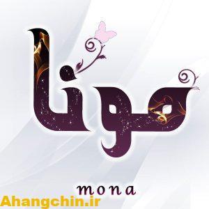آهنگ برای اسم مونا