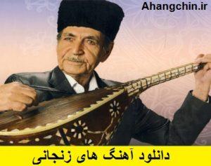 آهنگ زنجانی
