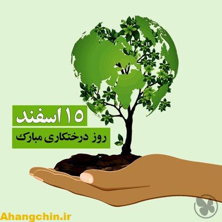 آهنگ روز درختکاری