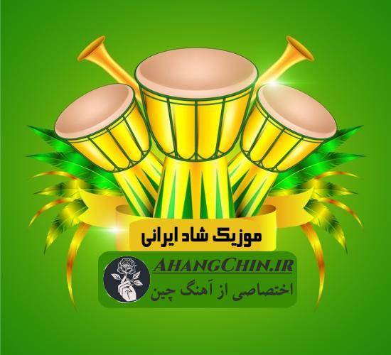 موزیک شاد ایرانی