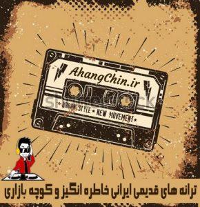 ترانه های قدیمی ایرانی