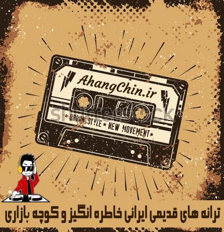 دانلود ترانه های ماندگار قدیمی ایرانی قبل از انقلاب