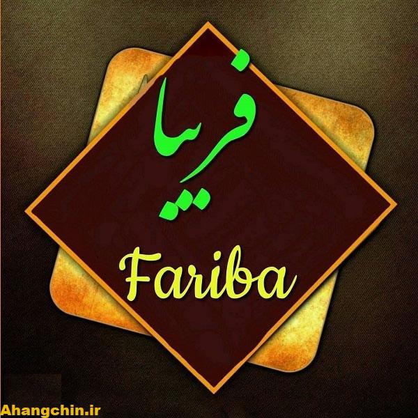 آهگ برای اسم فریبا