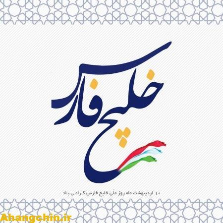 آهنگ روز ملی خلیج فارس