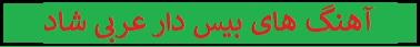 آهنگ بیس دار عربی شاد
