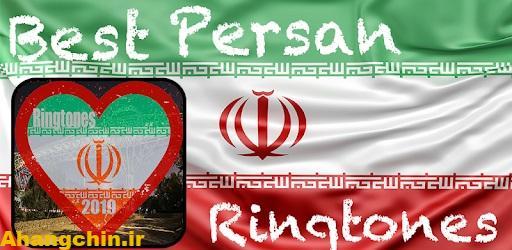 دانلود زنگ موبایل غمگین ایرانی