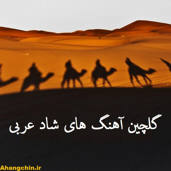 آهنگ عربی شاد