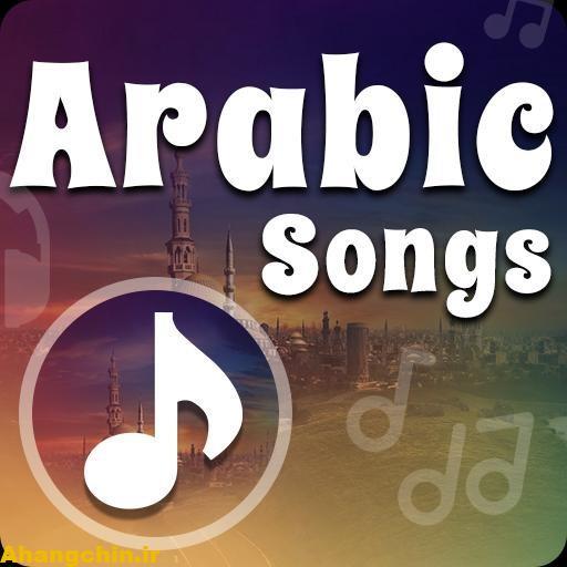 اهنگ های شاد عربی