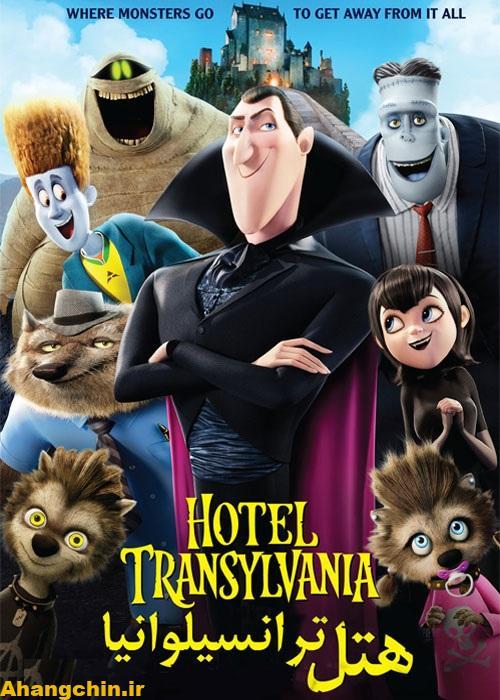 آهنگ انیمیشن هتل ترانسیلوانیا