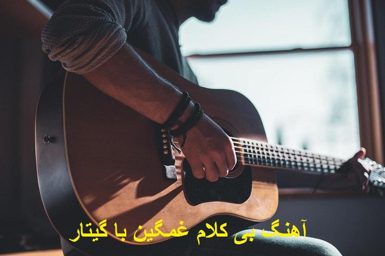 اهنگ بی کلام غمگین گیتار