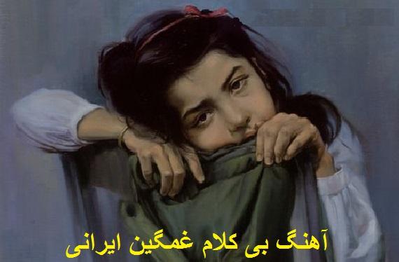 آهنگ بی کلام غمگین ایرانی