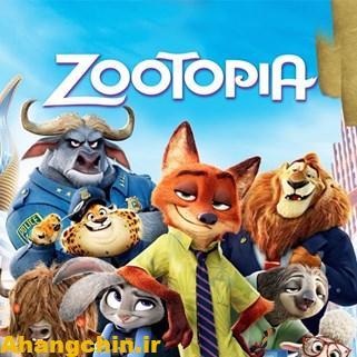 آهنگ انیمیشن زوتوپیا