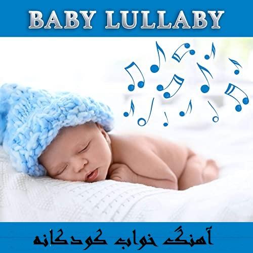 آهنگ خواب کودکانه
