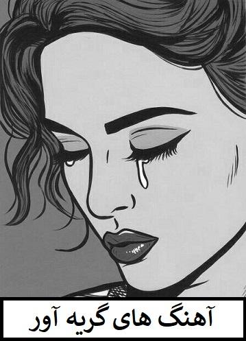 آهنگ گریه آور