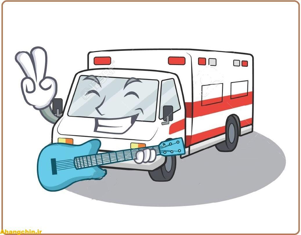 آهنگ چپونی آمبولانسی