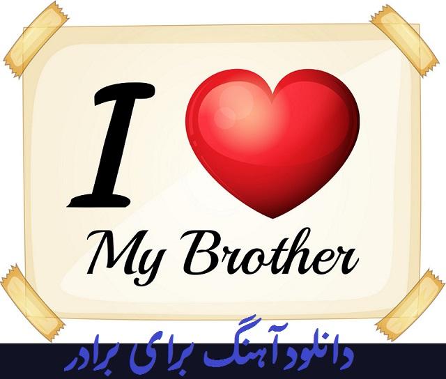 آهنگ برادر