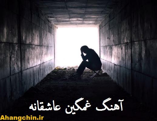 آهنگ عاشقی غمگین