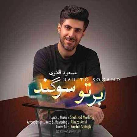 دانلود آهنگ مسعود قادری بر تو سوگند
