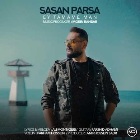 ای تمام من به نام من شده دلت از ساسان پارسا