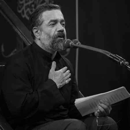 حسین آبروی منو حسین آرزوی من از محمود کریمی