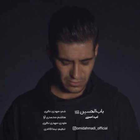 امید احمدی باب الحسین